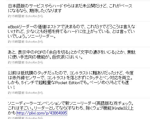 Sonyreader_2